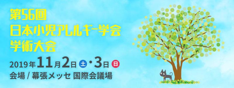第56回日本小児アレルギー学会学術大会2019年11月2日・3日幕張メッセ 国際会議場