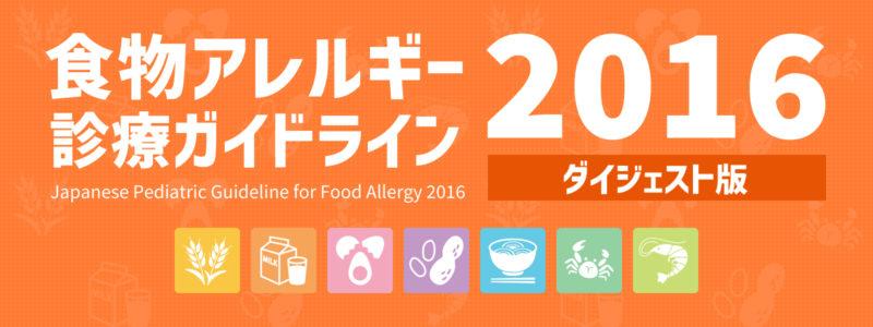 食物アレルギー診療ガイドライン2016ダイジェスト版