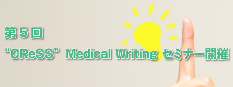 """第5回""""CReSS"""" Medical Writingセミナー申し込み"""