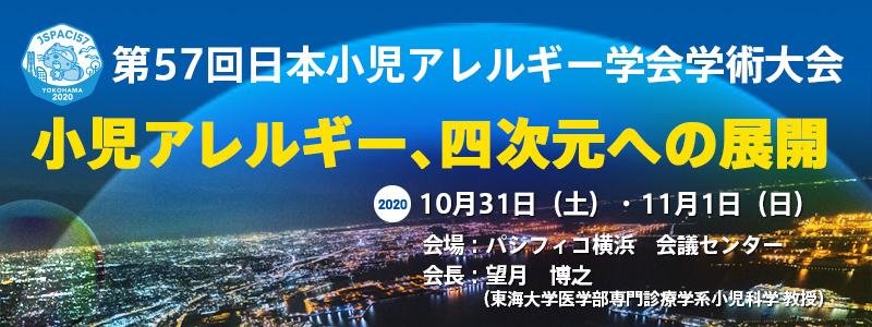 第57回日本小児アレルギー学会学術集会